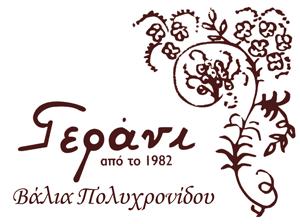 logo_gerani